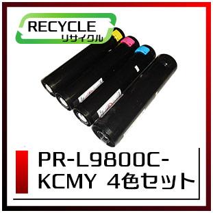 エヌイーシー PR-L9800C-14/13/12/11(K/C/M/Y)4色セット トナーカートリッジ 即納再生品 <宅配配送商品>
