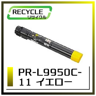 エヌイーシー PR-L9950C-11 トナーカートリッジ イエロー 即納再生品 <宅配便配送商品>