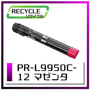 エヌイーシー PR-L9950C-12 トナーカートリッジ マゼンタ 即納再生品 <宅配便配送商品>