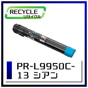 エヌイーシー PR-L9950C-13 トナーカートリッジ シアン 即納再生品 <宅配便配送商品>