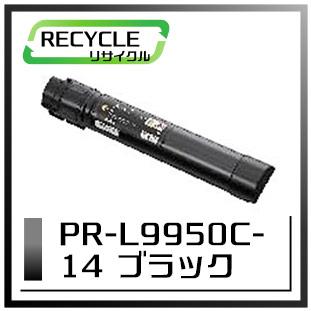 エヌイーシー PR-L9950C-14 トナーカートリッジ ブラック 即納再生品 <宅配便配送商品>