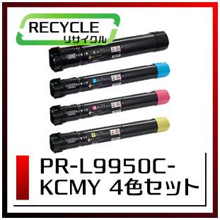 エヌイーシー PR-L9950C-14/13/12/11 トナーカートリッジ 4色セット 即納再生品 <宅配便配送商品>