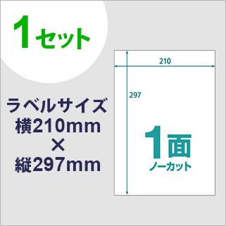 ラベル用紙 楽貼ラベル 1面(ノーカット)A4 100枚 UPRL01A-100(RB07)品番:UPRL01A 中川製作所 <メール便配送商品>