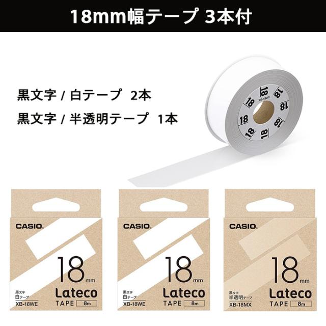 Lateco(ラテコ)ラベルライター