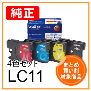 BROTHER LC11-4PK(K/C/M/Y)4色セット 純正インクカートリッジ <宅配配送商品>