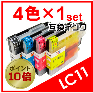 LC11(4色セット)黒おまけ