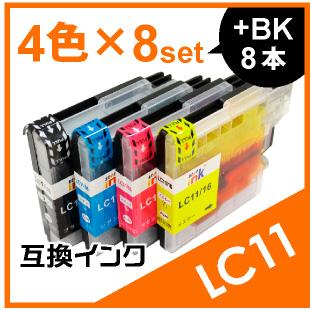 LC11(4色×8セット)黒おまけ