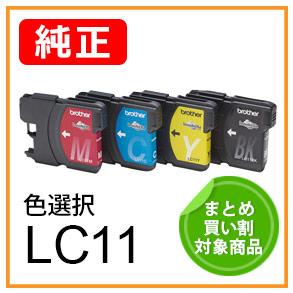 【合計2本以上お買い上げで割引】BROTHER LC11シリーズ 純正インクカートリッジ 色選択 全4色よりお好きな色をお求めいただけます。(B/C/M/Y)<宅配配送商品>