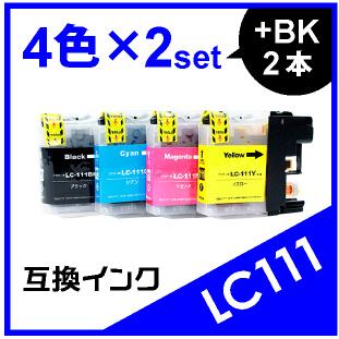 LC111(4色×2セット+黒2本おまけ)