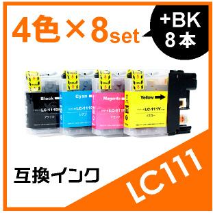 LC111(4色×8セット+黒8本おまけ)