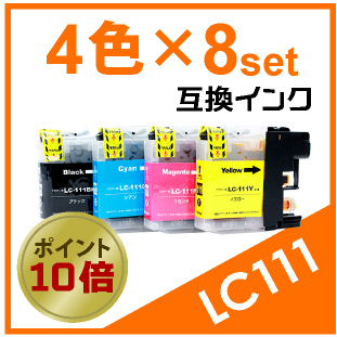 LC111(4色×8セット)