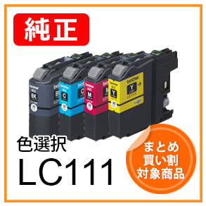 LC111(色選択)