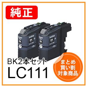 LC111BK(ブラック2本セット)