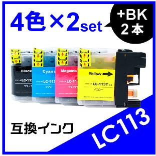 LC113(4色×2セット+黒2本おまけ)