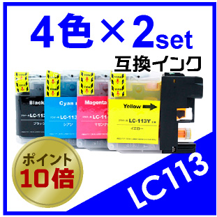 LC113(4色×2セット)