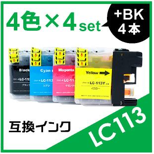 LC113(4色×4セット+黒4本おまけ)
