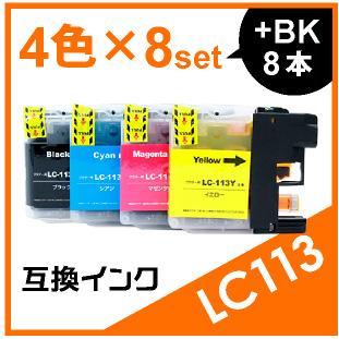 LC113(4色×8セット+黒8本おまけ)