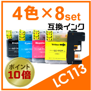 LC113(4色×8セット)