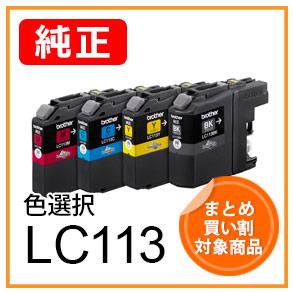 【合計2本以上お買い上げで割引】BROTHER LC113シリーズ 純正インクカートリッジ 色選択 全4色よりお好きな色をお求めいただけます。(B/C/M/Y)<宅配配送商品>