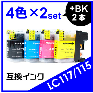 LC17/15(4色×2セット+黒2本おまけ)