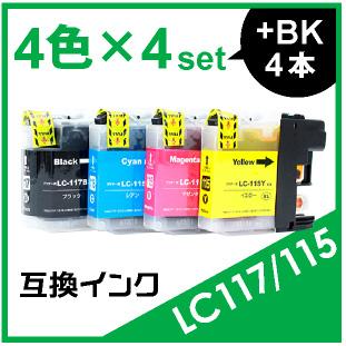 LC17/15(4色×4セット+黒4本おまけ)