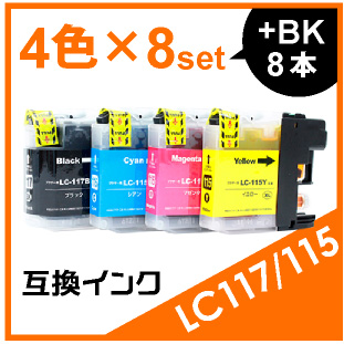LC17/15(4色×8セット+黒8本おまけ)