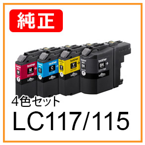 BROTHER LC117/115-4PK(K/C/M/Y)4色セット 純正インクカートリッジ <宅配配送商品>