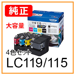 LC119/115(4色セット)