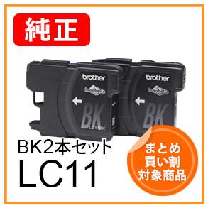 BROTHER LC11BK-2PK ブラック2本パック 純正インクカートリッジ <宅配配送商品>