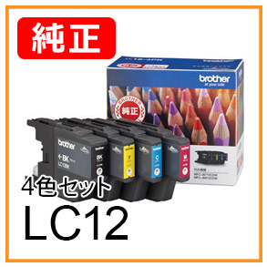 BROTHER LC12-4PK(K/C/M/Y)4色セット 純正インクカートリッジ <宅配配送商品>