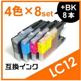 LC12(4色×8セット+黒8本おまけ)
