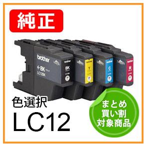 【合計2本以上お買い上げで割引】BROTHER LC12シリーズ 純正インクカートリッジ 色選択 全4色よりお好きな色をお求めいただけます。(B/C/M/Y)<宅配配送商品>