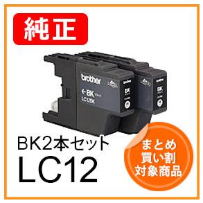 BROTHER LC12BK-2PK ブラック2本パック 純正インクカートリッジ <宅配配送商品>