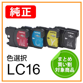 LC16(色選択)