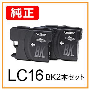 LC16BK(ブラック2本セット)