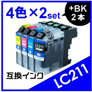 LC211(4色×2セット+黒2本おまけ)