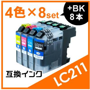 LC211(4色×8セット+黒8本おまけ)