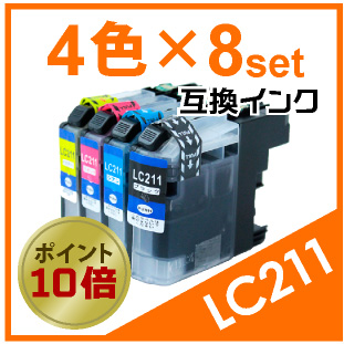 LC211(4色×8セット)