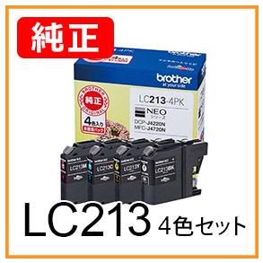LC213(4色セット)
