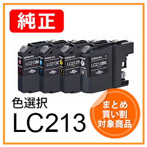 LC213(色選択)