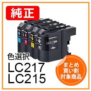 LC215/217(4色セット)