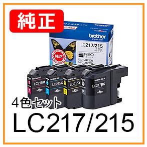 LC217/215(4色セット)