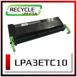 エプソン LPA3ETC10 大容量ETカートリッジ 即納再生品 <宅配配送商品>