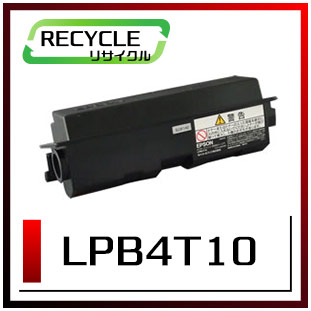 LPB4T10(エプソン再生トナー)