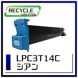 エプソン LPC3T14C 大容量ETカートリッジ(シアン)即納再生品 <宅配便配送商品>