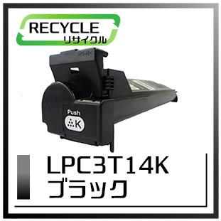 エプソン LPC3T14K 大容量ETカートリッジ(ブラック)即納再生品 <宅配便配送商品>