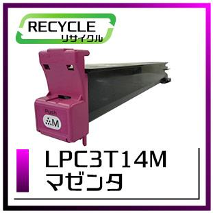 エプソン LPC3T14M 大容量ETカートリッジ(マゼンタ)即納再生品 <宅配便配送商品>