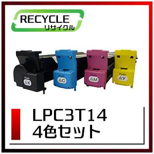 エプソン LPC3T14(K/C/M/Y)大容量ETカートリッジ 4色セット 即納再生品 <宅配便配送商品>