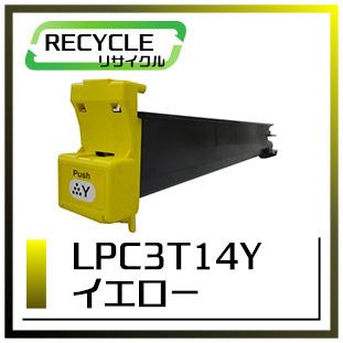 エプソン LPC3T14Y 大容量ETカートリッジ(イエロー)即納再生品 <宅配便配送商品>
