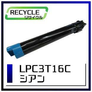 エプソン LPC3T16C ETカートリッジ(シアン)即納再生品 <宅配便配送商品>